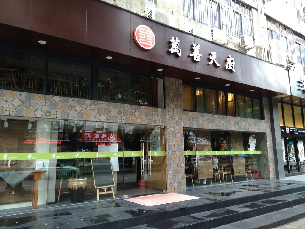 """Photo of Wanshan Tianchu  by <a href=""""/members/profile/JackTanner"""">JackTanner</a> <br/>Exterior of restaurant  <br/> July 23, 2017  - <a href='/contact/abuse/image/93231/283618'>Report</a>"""