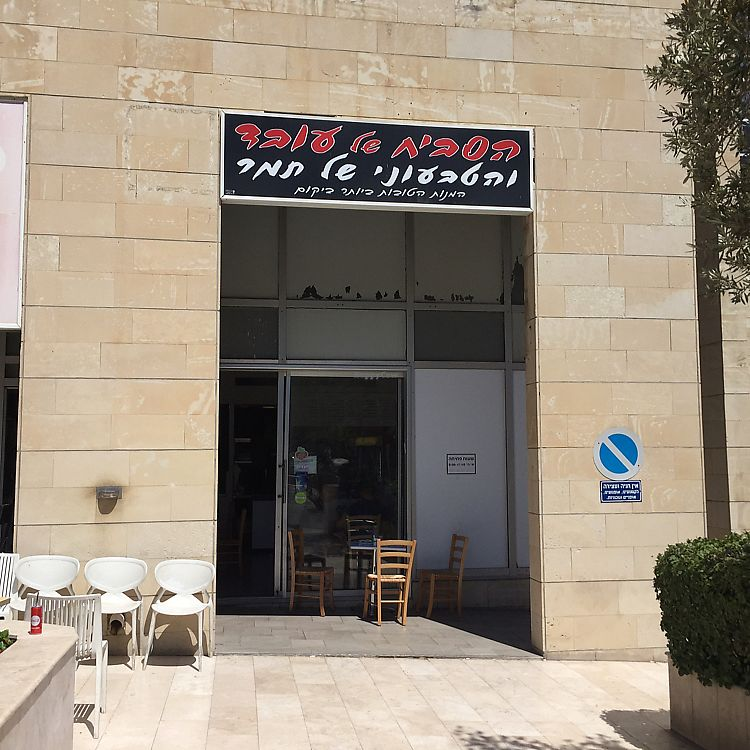 """Photo of Tamar's Vegan Food  by <a href=""""/members/profile/Eyal87"""">Eyal87</a> <br/>Entrance <br/> June 11, 2017  - <a href='/contact/abuse/image/93611/268034'>Report</a>"""