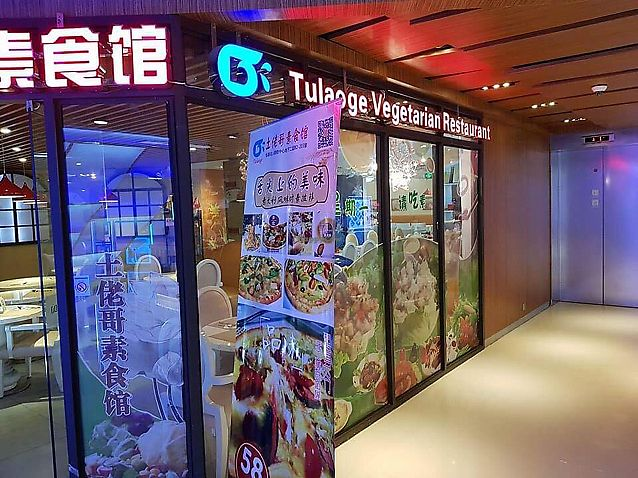 "Photo of CLOSED: Tulaoge Vegetarian Restaurant  by <a href=""/members/profile/Tash92"">Tash92</a> <br/>Outside of the restaurant <br/> June 11, 2017  - <a href='/contact/abuse/image/93823/268060'>Report</a>"