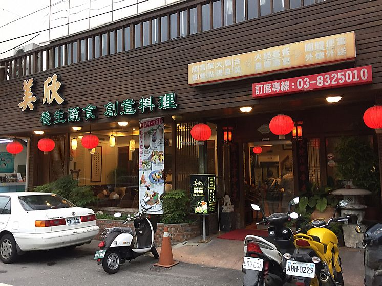 """Photo of Mei Shin Vegetarian Restaurant  by <a href=""""/members/profile/HaileyPoLa"""">HaileyPoLa</a> <br/>front door  <br/> June 11, 2017  - <a href='/contact/abuse/image/93873/268209'>Report</a>"""