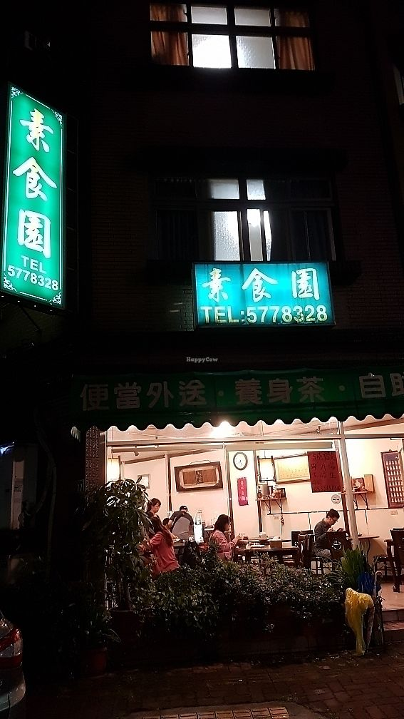 "Photo of Su Shi Yuan  by <a href=""/members/profile/WanPing"">WanPing</a> <br/>素食園 <br/> July 1, 2017  - <a href='/contact/abuse/image/94319/275449'>Report</a>"