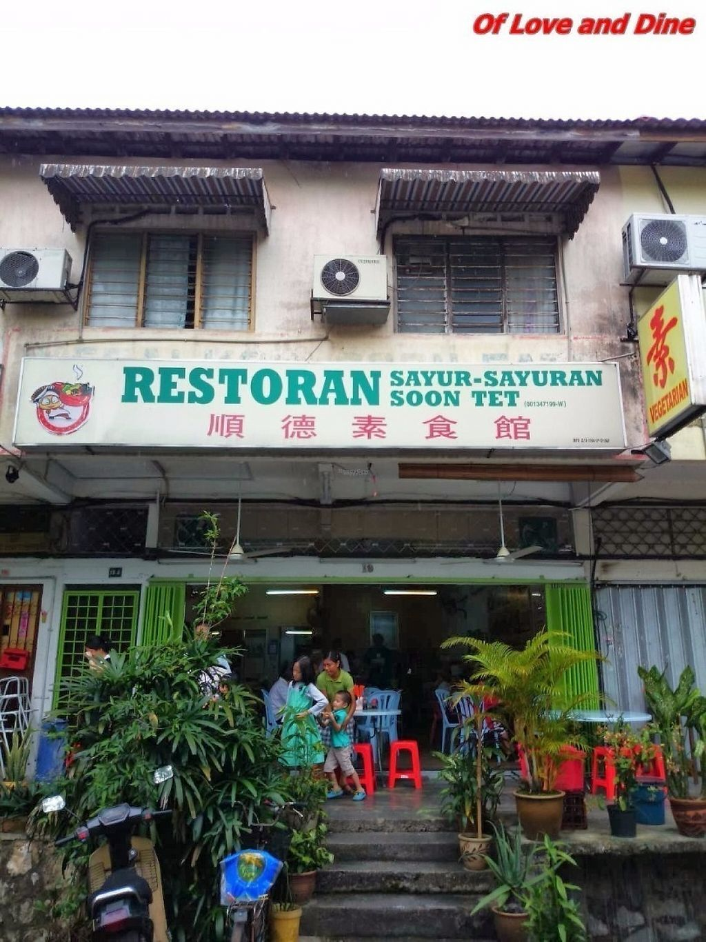 Photo of Soon Tet  by Raphael_Dane <br/>outside view of restaurant <br/> January 20, 2017  - <a href='/contact/abuse/image/9459/213607'>Report</a>