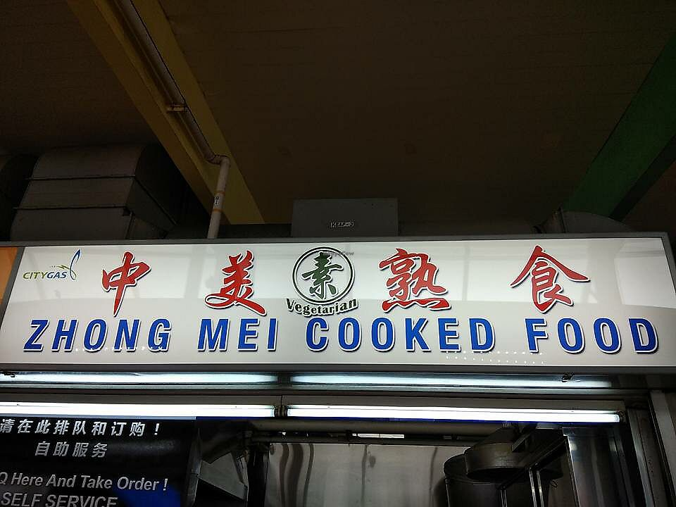 """Photo of Zhong Mei Cooked Food  by <a href=""""/members/profile/CherylQuincy"""">CherylQuincy</a> <br/>Signboard <br/> January 31, 2018  - <a href='/contact/abuse/image/95182/353207'>Report</a>"""