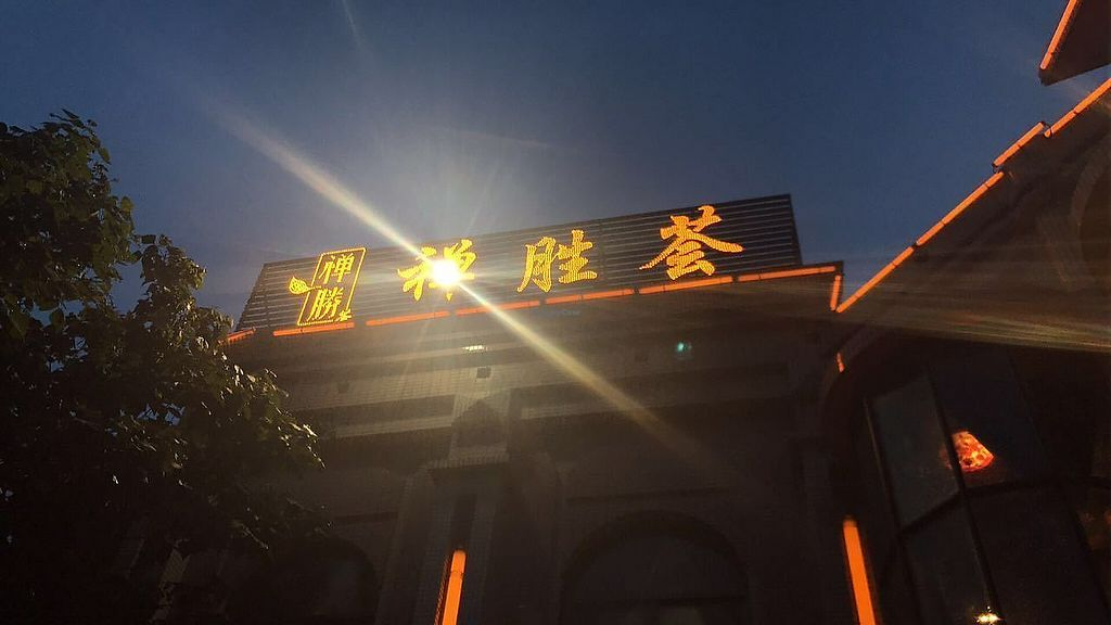 """Photo of Chan Sheng Hui   by <a href=""""/members/profile/Nadezhda"""">Nadezhda</a> <br/>Restaurant's name in Chinese <br/> July 17, 2017  - <a href='/contact/abuse/image/95445/281396'>Report</a>"""