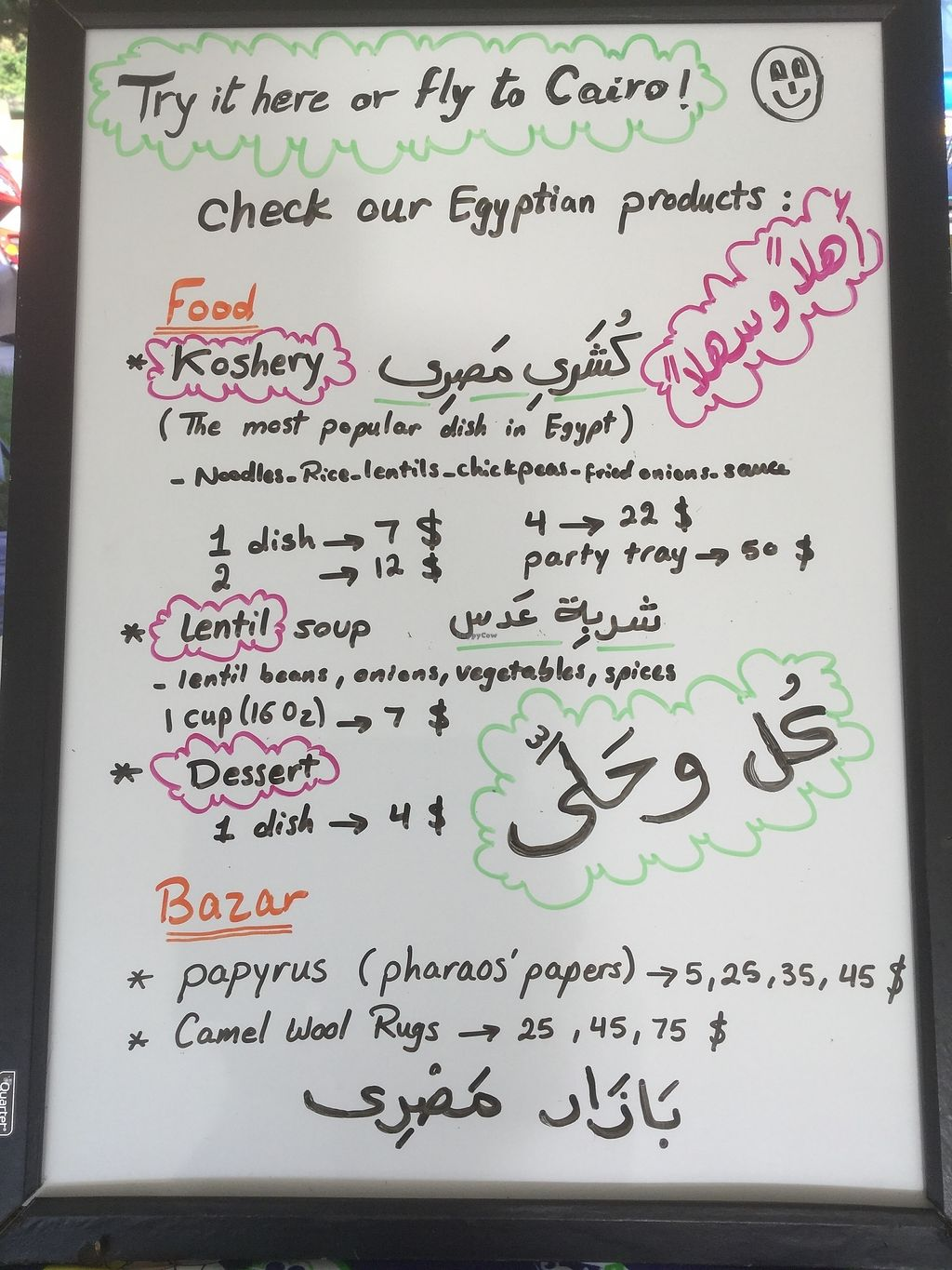 "Photo of Egyptian Koshery - Market Stall  by <a href=""/members/profile/KosheryMassry"">KosheryMassry</a> <br/>Sign1 <br/> July 13, 2017  - <a href='/contact/abuse/image/96083/279885'>Report</a>"