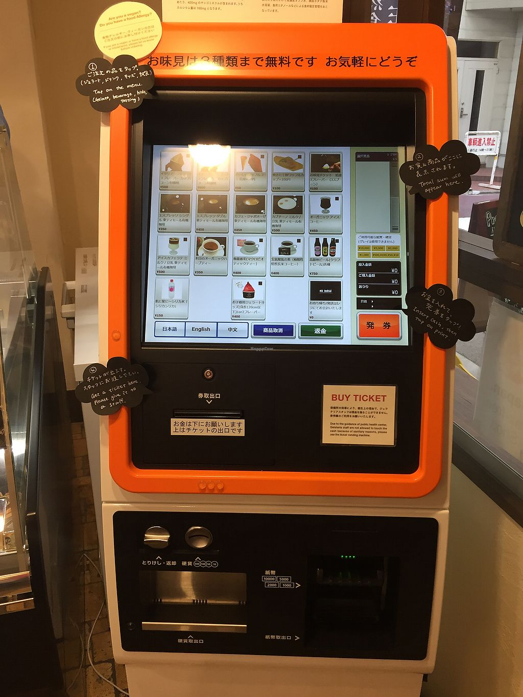 """Photo of Premarche Gelateria  by <a href=""""/members/profile/HaileyPoLa"""">HaileyPoLa</a> <br/>the machine you need to use in order to print a ticket  <br/> August 5, 2017  - <a href='/contact/abuse/image/96348/289268'>Report</a>"""
