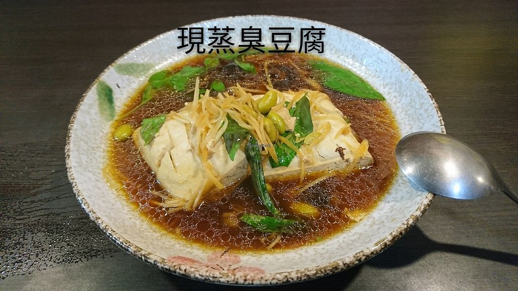 """Photo of Zheng Gong Fu  by <a href=""""/members/profile/SamuelLiao"""">SamuelLiao</a> <br/>現蒸臭豆腐 <br/> July 21, 2017  - <a href='/contact/abuse/image/96425/282827'>Report</a>"""