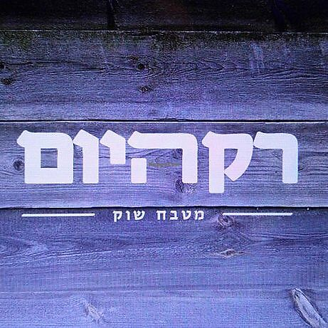 """Photo of Rak Hayom  by <a href=""""/members/profile/Brok%20O.%20Lee"""">Brok O. Lee</a> <br/>Logo <br/> May 19, 2018  - <a href='/contact/abuse/image/97542/401828'>Report</a>"""