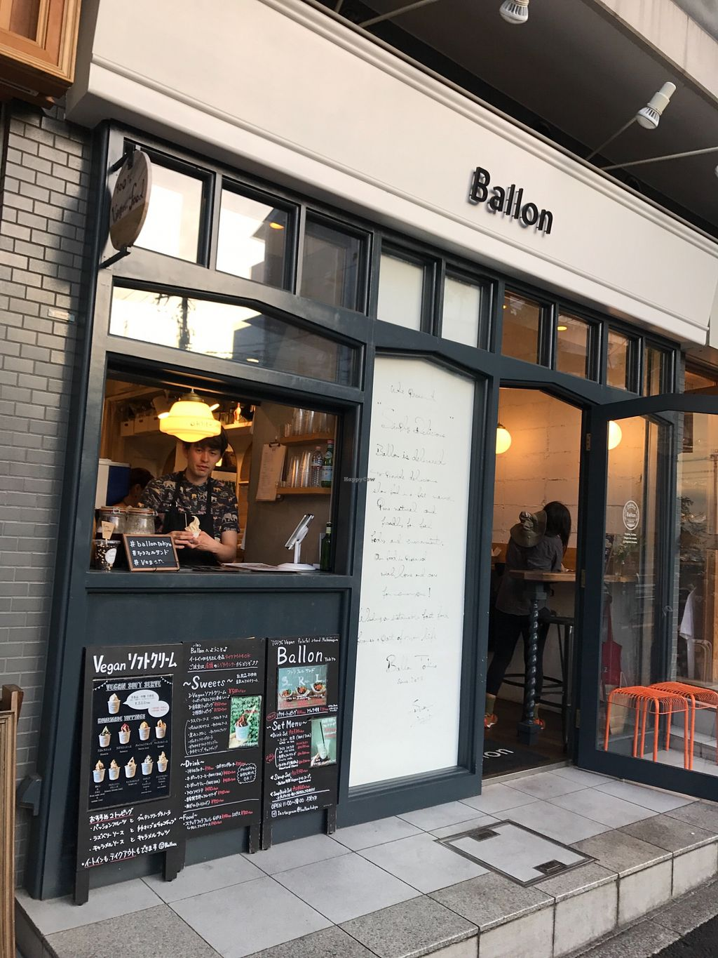 """Photo of Ballon  by <a href=""""/members/profile/Travelingvegan9"""">Travelingvegan9</a> <br/>Best Tokyo Falafel  <br/> May 20, 2018  - <a href='/contact/abuse/image/97750/402416'>Report</a>"""
