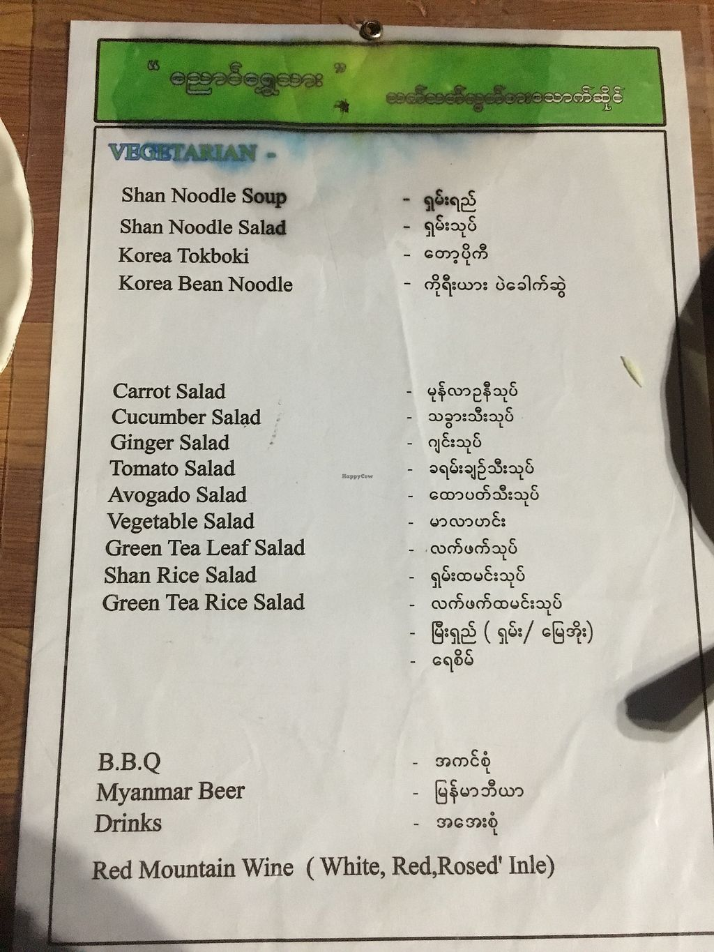 "Photo of Ngaung Shwe Thu  by <a href=""/members/profile/MoniqueTimminsBaker"">MoniqueTimminsBaker</a> <br/>Menu - everything except drinks 1000 kyat <br/> August 12, 2017  - <a href='/contact/abuse/image/98393/291764'>Report</a>"