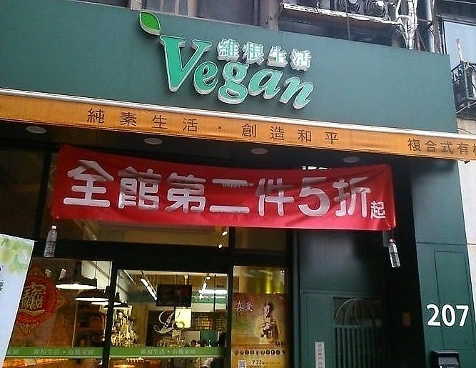 "Photo of Ug House - Wei Geng Organic House  by <a href=""/members/profile/V-for-Vegan"">V-for-Vegan</a> <br/>  <br/> March 25, 2018  - <a href='/contact/abuse/image/99002/375727'>Report</a>"