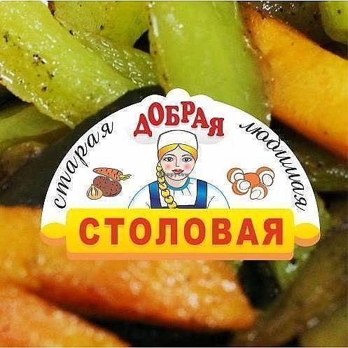 """Photo of Dobraya Stolovaya - Bauman St  by <a href=""""/members/profile/community5"""">community5</a> <br/>Dobraya Stolovaya <br/> August 29, 2017  - <a href='/contact/abuse/image/99545/298600'>Report</a>"""