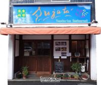 """Photo of Sujata  by <a href=""""/members/profile/kareru"""">kareru</a> <br/>The entrance to the restaurant with new sign <br/> May 29, 2012  - <a href='/contact/abuse/image/26720/32506'>Report</a>"""