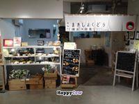 "Photo of Komaki Syokudo - Kamakura Fushikian  by <a href=""/members/profile/iokan"">iokan</a> <br/>Pick your dish here <br/> December 19, 2013  - <a href='/contact/abuse/image/40326/60572'>Report</a>"