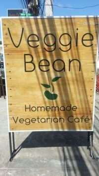 "Photo of CLOSED: Veggie Bean  by <a href=""/members/profile/eric"">eric</a> <br/>signage <br/> January 8, 2016  - <a href='/contact/abuse/image/61979/131550'>Report</a>"