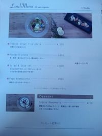"""Photo of CLOSED: Re:Nature Organic Cafe  by <a href=""""/members/profile/freesiaoriental"""">freesiaoriental</a> <br/>Lunch Menu <br/> April 28, 2016  - <a href='/contact/abuse/image/72435/146621'>Report</a>"""