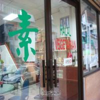 """Photo of Water Lily Restaurant  by <a href=""""/members/profile/veganmiam"""">veganmiam</a> <br/>Outside View of Fatt Yan restaurant ^_^ <br/> April 11, 2009  - <a href='/contact/abuse/image/7264/1743'>Report</a>"""