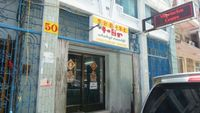 "Photo of Soe Pyi Swar Vegetarian Centre  by <a href=""/members/profile/JimmySeah"">JimmySeah</a> <br/>restaurant shop front at current location <br/> December 11, 2015  - <a href='/contact/abuse/image/9963/127915'>Report</a>"