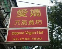 "signage<br/>                 <a href=""/reviews/aaama-vegan-hut-taipei-105675"">Aaama Vegan Hut</a><br/> January 3, 2018"