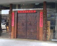 """front door<br/>                 <a href=""""/reviews/ban-chao-tung-vegetarian-taichung-18769"""">Ban Chao Tung Vegetarian</a><br/> October 27, 2011"""