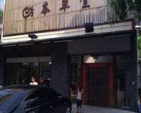 """Outside<br/>                 <a href=""""/reviews/ban-chao-tung-vegetarian-taichung-18769"""">Ban Chao Tung Vegetarian</a><br/> October 27, 2011"""