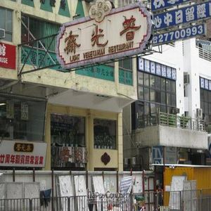"Photo of Light Vegetarian Restaurant  by <a href=""/members/profile/cvxmelody"">cvxmelody</a> <br/>Outside <br/> January 13, 2011  - <a href='/contact/abuse/image/5956/7019'>Report</a>"