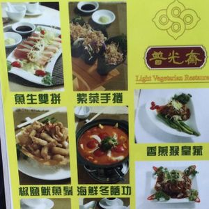 "Photo of Light Vegetarian Restaurant  by <a href=""/members/profile/kwatoyo"">kwatoyo</a> <br/>signage outside <br/> September 26, 2014  - <a href='/contact/abuse/image/5956/81254'>Report</a>"